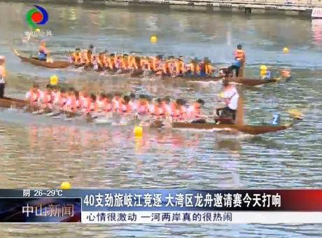 40支劲旅岐江竞逐  大湾区龙舟邀请赛今天打响