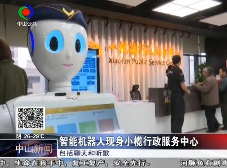 小榄:智能机器人现身小榄行政服务中心