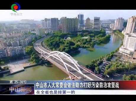 中山市人大常委會依法助力打好污染防治攻堅戰