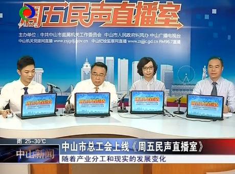 中山市總工會上線《周五民聲直播室》
