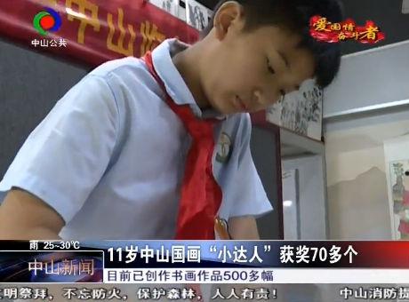 """愛國情 奮斗者——11歲中山國畫""""小達人""""獲獎70多個"""