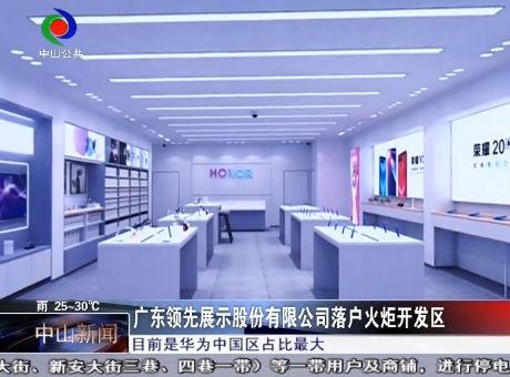 廣東領先展示股份有限公司落戶火炬開發區