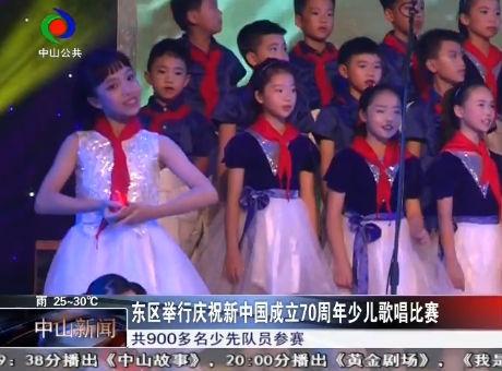 東區舉行慶祝新中國成立70周年少兒歌唱比賽