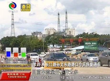 不用再繞了!長江路孫文東路路口今天恢復通車