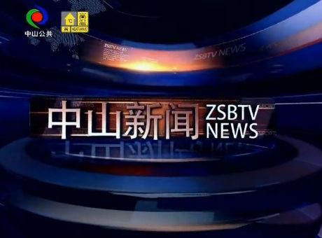 中山新闻2019年6月9日