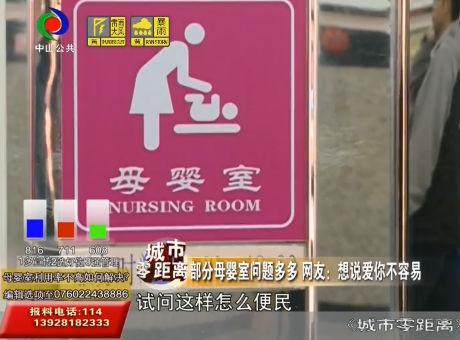 (巡城馬·城市管理大家談)部分母嬰室問題多多 網友:想說愛你不容易