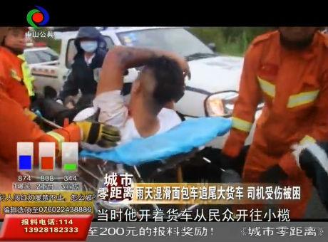 雨天湿滑面包车追尾大货车 司机受伤被困变形驾驶室