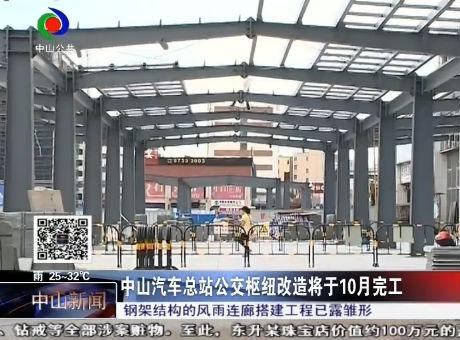 中山汽车总站公交枢纽改造将于10月完工
