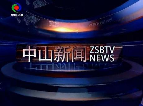 中山新闻2019年6月13日
