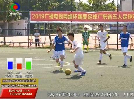激情六月!广东五人足球赛中山决赛火热开踢!