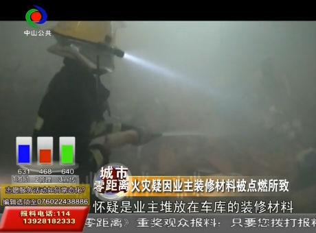 西区白朗峰地下车库发生火灾!