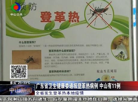 中山有11例登革热病例 夏季怎么防蚊?