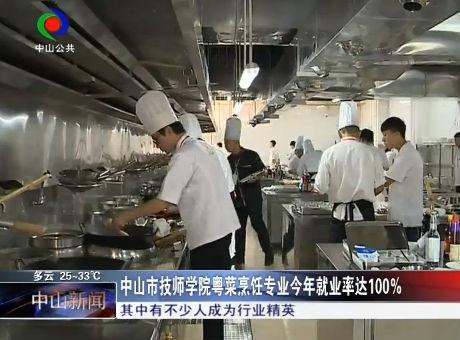 """校企合作共育""""粤菜师傅""""  就业率达100%"""
