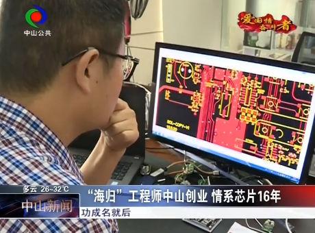 """從廣州到中山創業  """"海歸""""工程師情系芯片16年"""
