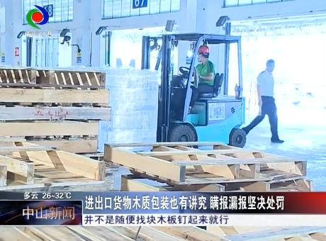 進出口貨物木質包裝也有講究 瞞報漏報堅決處罰
