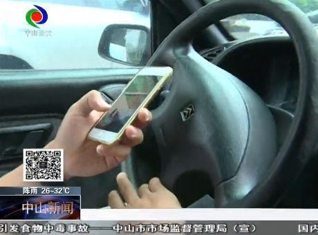 """巡城馬 城市管理大家談——九成受訪者開車用手機 中山該不該用""""猛藥""""?"""