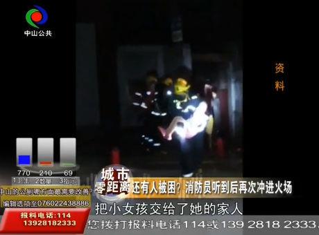 还有人被困?消防员救出女孩后再次冲进火场