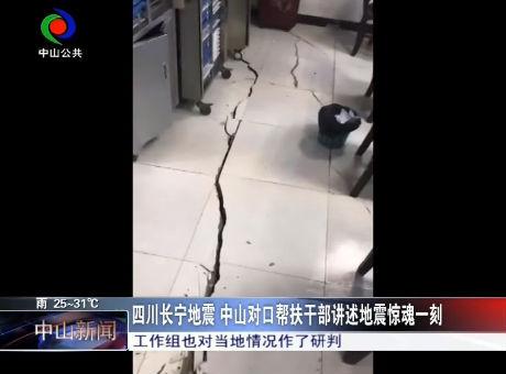 四川长宁地震 中山对口帮扶干部讲述地震惊魂一刻