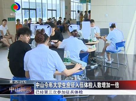 中山今年大学生应征入伍体检人数增加一倍
