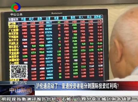 沪伦通启动了!普通投资者能分到国际投资红利吗?
