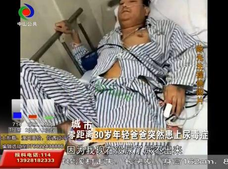 30岁年轻爸爸突然患上尿毒症