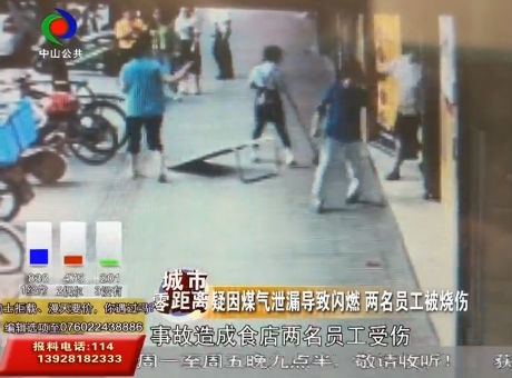 小榄一食店发生煤气闪燃 两名员工烧伤