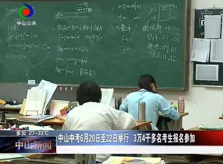 中山中考6月20日至22日举行  3万4千多名考生报名参加