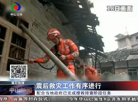 四川长宁6.0级地震 震后救灾工作正有序进行