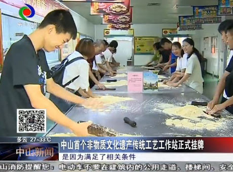 中山首个非物质文化遗产传统工艺工作站正式挂牌