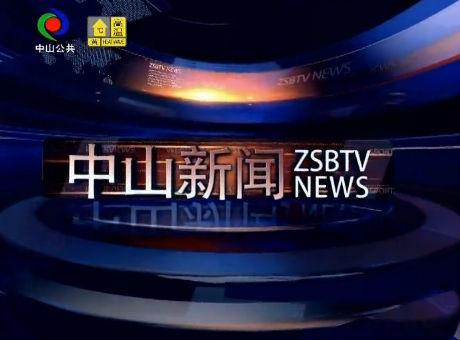 中山新闻2019年6月21日