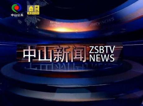 中山新闻2019年6月22日