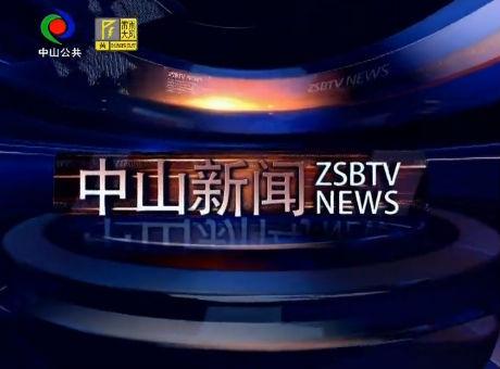 中山新闻2019年6月23日