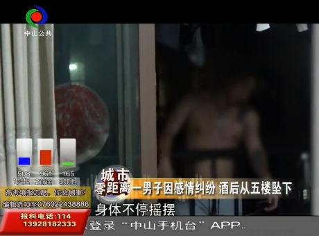 一男子因感情纠纷 酒后从五楼坠下