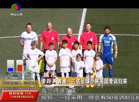 黄圃三名足球小将英国青训归来