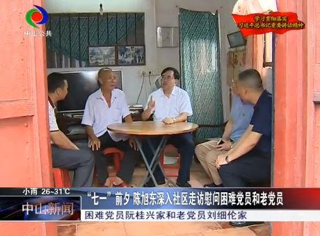 """""""七一""""前夕 陈旭东深入社区走访慰问困难党员和老党员"""