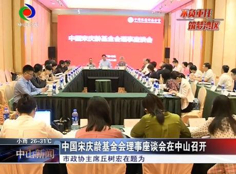 中国宋庆龄基金会理事座谈会在中山召开