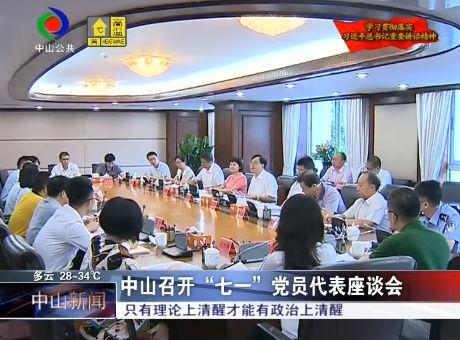 """中山召開""""七一""""黨員代表座談會"""