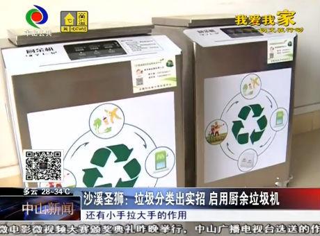 (我愛我家)沙溪圣獅:垃圾分類出實招 啟用廚余垃圾機