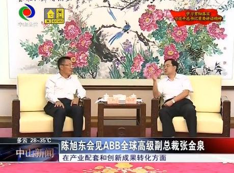 陳旭東會見ABB全球高級副總裁張金泉