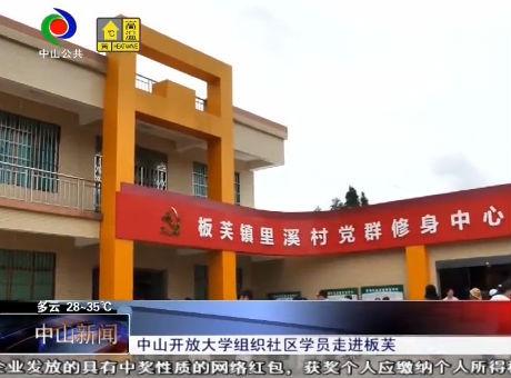中山開放大學社區教育走進板芙感受鄉村振興