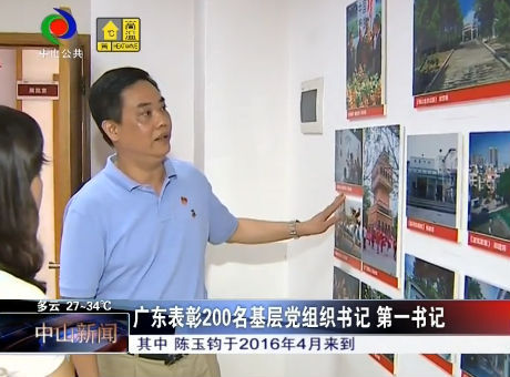 廣東表彰基層黨組織書記、第一書記 中山5人榜上有名