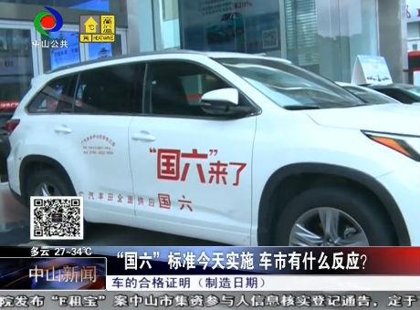 """廣東今天實施""""國六""""標準 市民買車要注意"""