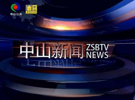 中山新聞2019年7月1日