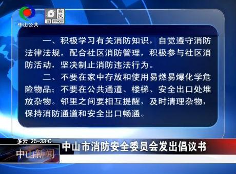 中山市消防安全委員會發出倡議書