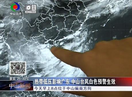 熱帶低壓影響廣東 中山臺風白色預警生效