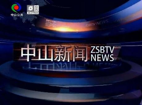 中山新聞2019年7月2日