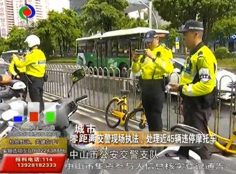 交警現場執法 處理近45輛違停摩托車