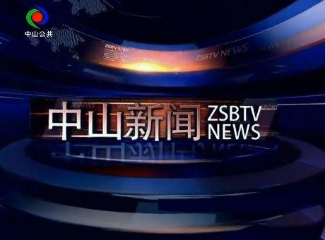 中山新聞2019年7月3日