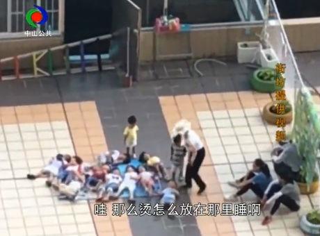 """培訓機構讓孩子躺地上曬太陽 """"日光浴""""該怎么曬才健康?"""
