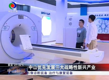 中山市優先發展三大戰略性新興產業